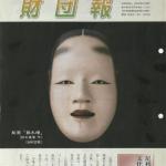 財団報 第36号