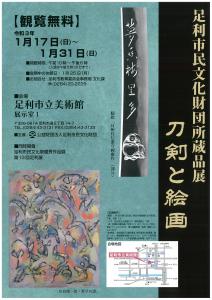 所蔵品展「刀剣と絵画」 @ 足利市立美術館 | 足利市 | 栃木県 | 日本