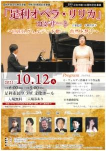 「足利オペラ・リリカ」コンサート(主催事業) @ 足利市民プラザ文化ホール | 足利市 | 栃木県 | 日本