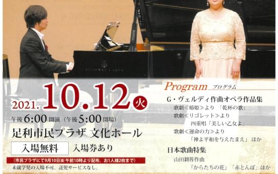 「足利オペラ・リリカ」コンサート(主催事業)